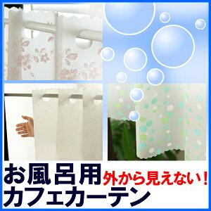 ★徹底的にプライバシー保護!お風呂場にもおすすめです。はさみでカットできます。★楽天ラン...