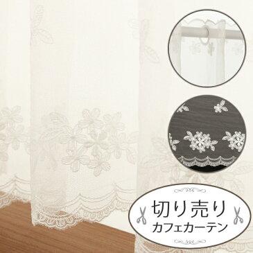 【スーパーSALE期間クーポン有】 「切り売りカフェカーテン」 カフェカーテン3722チュールオフホワイト 高さ28cm丈カフェロールカット 短いサイズ