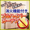 【ワンランク上のオーダーカーテン仕様】初期消火に使えるカーテン【送料無料】【1.5倍ヒダ オ...