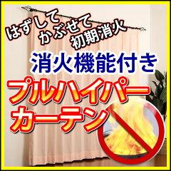 【送料無料】【1.5倍ヒダ オーダーカーテン】「プルハイパー」消火機能付きカーテン5167ピン…