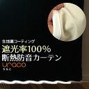 【10/1〜限定クーポン有】 ★送料無料 遮光カーテン 遮光...
