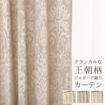 「カーテン生地のみ販売」切り売り ジャガード織りカーテン クラシカルな王朝柄5196 生地巾(幅)約150cm 非遮光ドレープ