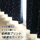 【6/20〜マラソンクーポン有】 遮光カーテン 遮光1級 遮光2級 星...