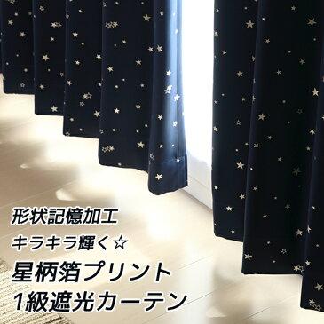 【マラソン期間クーポン有】 カーテン生地のみ販売 切り売り 遮光カーテン 遮光1級 遮光2級 星柄 キラキラ輝く箔プリント 断熱 おしゃれ 5247 生地巾(幅)約150cm カーテン 遮熱 断熱 カーテン 遮光 布