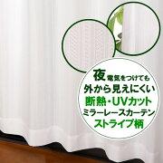 カーテン ストライプ ホワイト カットミラーカーテン