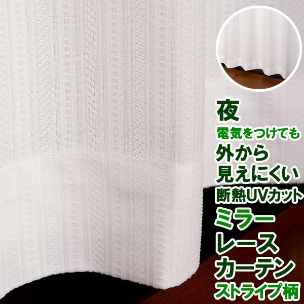レースカーテン ミラー ストライプ柄 4167ホワイト 夜も見えにくい 断熱 UVカット ミラーカーテン 日本製 おしゃれ イージーオーダー 巾(幅)101〜150cm×高さ(丈)60〜200cm 1枚入 遮像【受注生産A】