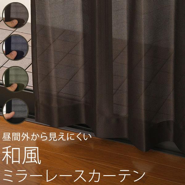 レースカーテン 和風 ミラー 昼間外から見えにくい UVカット 日本製 おしゃれ 4174 黒など濃い色 和室にも 巾(幅)200cm×高さ(丈)213・218・223・228・233・238cm 1枚入 幅200センチ【受注生産A】