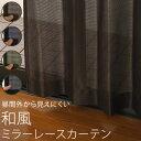 レースカーテン 和風 ミラー 昼間外から見えにくい UVカット 日本製...