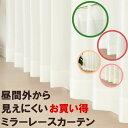 カーテン生地のみ販売 切り売り レースカーテン ミラー お買い得 無地 花粉キャッチ 選べます 昼間外から見えにくい UVカット 日本製 おしゃれ生地幅約150cm