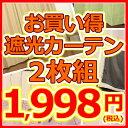 ★【アウトレット】遮光カーテン祭り2枚組1998円カーテン既...