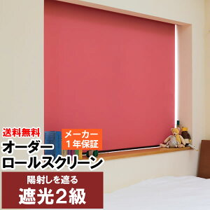 ◆◆【送料無料】遮光2級オーダーロールスクリーン巾(幅)136~180cm×高さ(丈)181~200cm【同梱商品】