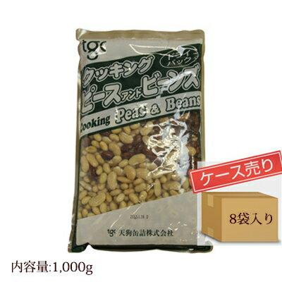 ミックスドビーンズ 北海道産 ドライパック(内容量:1000g×8袋入り)1kg袋詰 ケース売り[天狗缶詰/業務用]