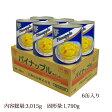 【タイ産】パイナップル シラップづけ 1号缶 チビット タイ産(固形量:1790g×6缶入り)ケース売り[天狗缶詰/業務用]