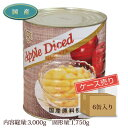りんご 国産 ダイスカット 1号缶(固形量:1750g×6缶...