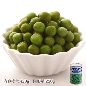 グリンピース(水煮) 冷凍原料 4号缶(固形量:250g)バラ売り[天狗缶詰/業務用]