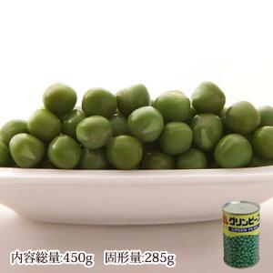 グリンピース(水煮) もどし豆 4号缶(固形量:285g)バラ売り[天狗缶詰/業務用]