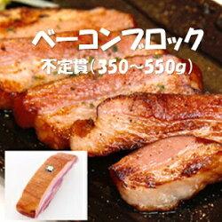 【不定貫】ベーコンブロック350g〜550g
