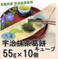 冷凍宇治抹茶葛餅キューブ約55g×10個天極堂吉野本葛和菓子冷凍