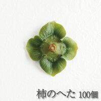 【柿のへた100個】菓子・料理に季節感を添える柿のへた