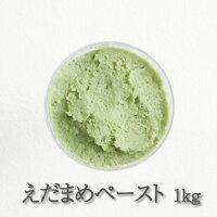和食・洋食のスープにも使える、枝豆ペースト