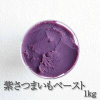 【紫さつま芋ペースト1kg】素材の風味が感じられる数量限定ムラサキさつまいもペースト