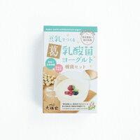 豆乳でつくる葛乳酸菌ヨーグルト種菌セット[2包]【今だけ特別+1箱】