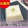 【胡麻豆腐550g】吉野本葛を使用したなめらかでもっちりした胡麻豆腐