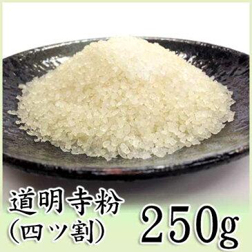 【道明寺粉(四ツ割) 250g】国産もち米を使用した道明寺粉