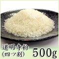 【道明寺粉(四ツ割)500g】国産もち米を使用した道明寺粉