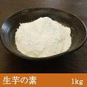 生芋の素 1kg 天極堂 やまと芋 お好み焼き 麺 上用まんじゅう かるかん カステラ