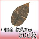 桜の葉塩漬け 茶色 500枚 中国産 天極堂 桜葉 桜餅 和