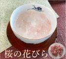 桜の花びら200g【桜塩漬・桜茶】