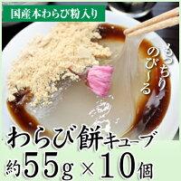 【冷凍わらび餅キューブ約55g×10個】国産本わらび粉使用の本格わらび餅