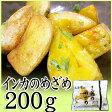 【インカのめざめ 200g】深い甘みが特徴の北海道産じゃがいも