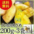 【インカのめざめ 200g×3袋】深い甘みが特徴の北海道産じゃがいも