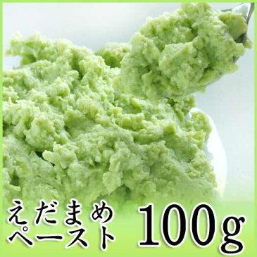 【枝豆ペースト 100g】素材の風味が感じられるえだまめペースト