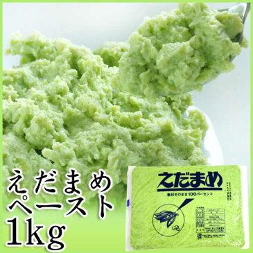 【枝豆ペースト 1kg】素材の風味が感じられるえだまめペースト