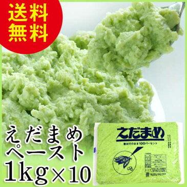 【枝豆ペースト 1kg×10】素材の風味が感じられるえだまめペースト
