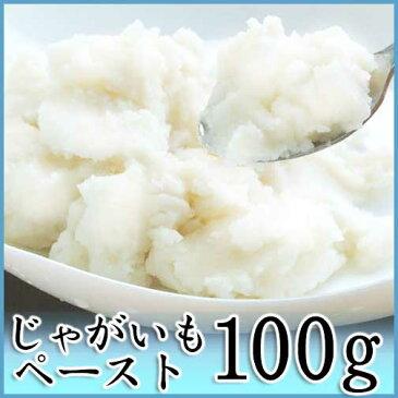 じゃがいもペースト 100g 天極堂 ジャガイモ 和食 洋食 国産 北海道産 ポテトサラダ コロッケ ビシソワーズ 小袋 冷凍