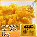 和食・洋食のスープにも使える、パンプキンペースト