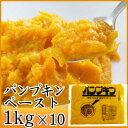 パンプキンペースト 1kg×10 天極堂 かぼちゃ 南瓜 和食 洋食 菓子 ハロウィン スープ サラダ 業務用 冷凍