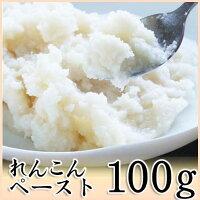 蓮根ペースト(業務用食材さといもレンコン冷凍食品製菓材料和菓子和食卸)