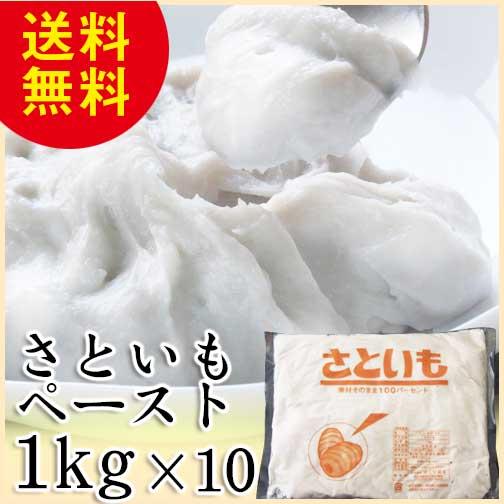 【里芋ペースト 1kg×10】素材の風味が感じられるさといもペースト