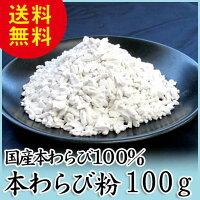 プロ仕様の本格派。わらび澱粉100%の国産本蕨粉