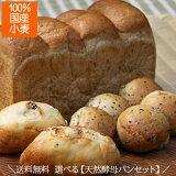 おすすめ 天然酵母パン 人気 天然酵母食パン 天然酵母 フランスパン ベーカリー ギフト 選べる パン詰め合わせ