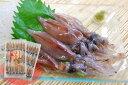 送料無料 イカ ホタルイカ ほたるいか 蛍烏賊 珍味 ギフト 日本海 兵庫県 冷凍便 21匹x2パックx2セット