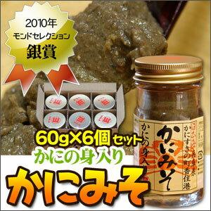 かに身入り かにみそ 瓶詰 60g 6個セット かに味噌 カニ かに 寿司 お試しセット