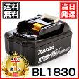 【あす楽対応】マキタ 純正 BL1830 18V リチウムイオンバッテリー 3.0Ah/BL1840,BL1850 機種対応