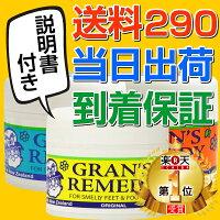 グランズレメディ各種レギュラークールミントフローラル足靴消臭魔法の粉送料別1個売り50g