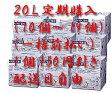 日田天領水 20L(10個〜19個) 定期配送(一括前払い) 関東地区配送 「大分県」
